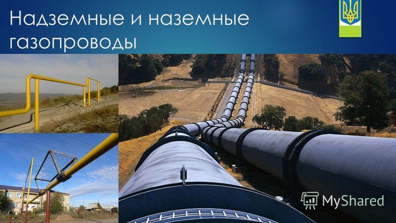 Надземные и наземные газопроводы