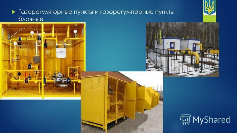 Газорегуляторные пункты блочные ГРПБ Веста