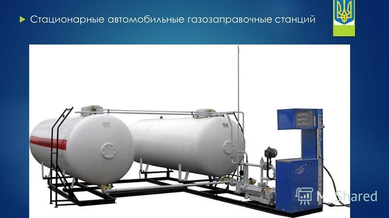 Стационарные автомобильные газозаправочные станций