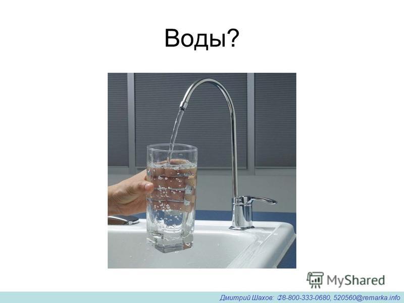 Воды? Дмитрий Шахов: 8-800-333-0680, 520560@remarka.info