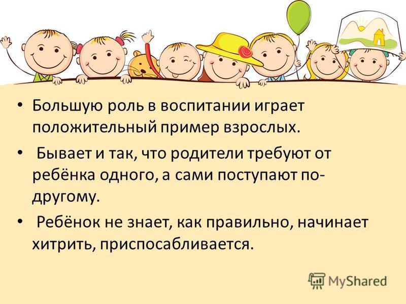 Большое влияние на ребенка оказывает микроклимат в семье. Если родители делят между собой трудности и радости, то ребенок подражает таким формам взаимоотношений, учится проявлять гуманное отношение прежде всего к своим близким, а затем и ко всем оста