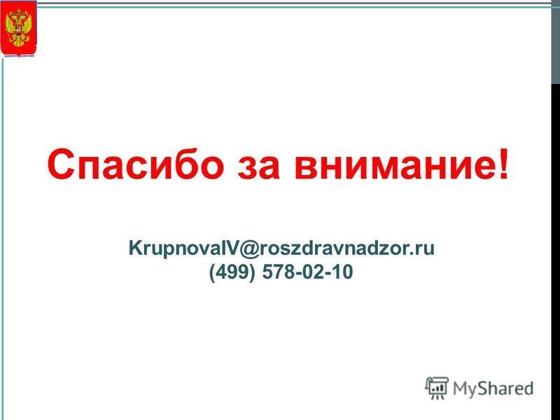 Спасибо за внимание! KrupnovaIV@roszdravnadzor.ru (499) 578-02-10