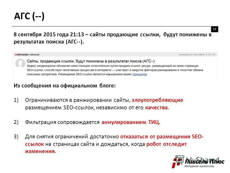 АГС (--) 12 8 сентября 2015 года 21:13 – сайты продающие ссылки, будут понижены в результатах поиска (АГС--). Подробнее http://webmaster.ya.ru/replies.xml?item_no=20960http://webmaster.ya.ru/replies.xml?item_no=20960 Из сообщения на официальном блоге