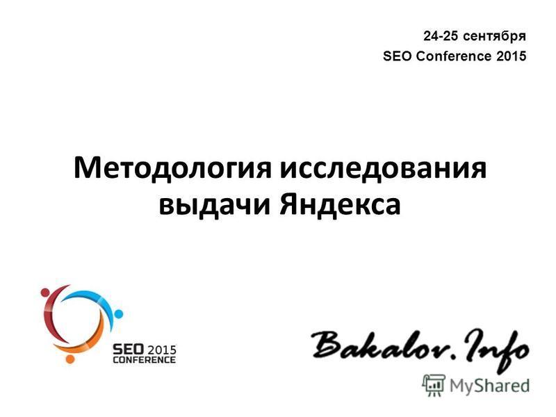 Методология исследования выдачи Яндекса 24-25 сентября SEO Conference 2015