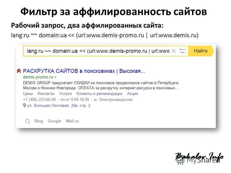 Фильтр за аффилированность сайтов Рабочий запрос, два аффилированных сайта: lang:ru ~~ domain:ua << (url:www.demis-promo.ru | url:www.demis.ru)