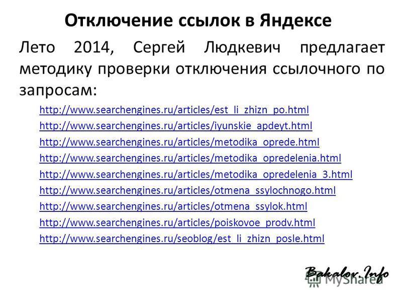 Отключение ссылок в Яндексе Лето 2014, Сергей Людкевич предлагает методику проверки отключения ссылочного по запросам: http://www.searchengines.ru/articles/est_li_zhizn_po.html http://www.searchengines.ru/articles/iyunskie_apdeyt.html http://www.sear