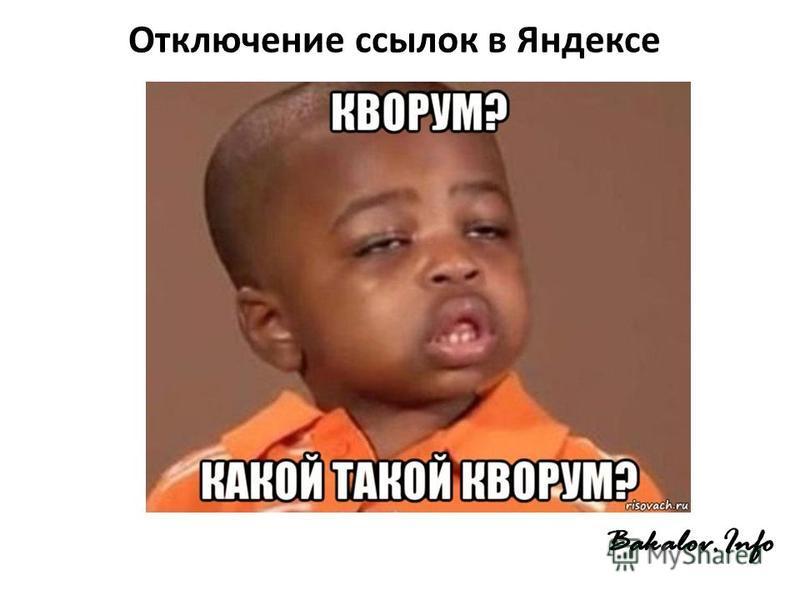 Отключение ссылок в Яндексе
