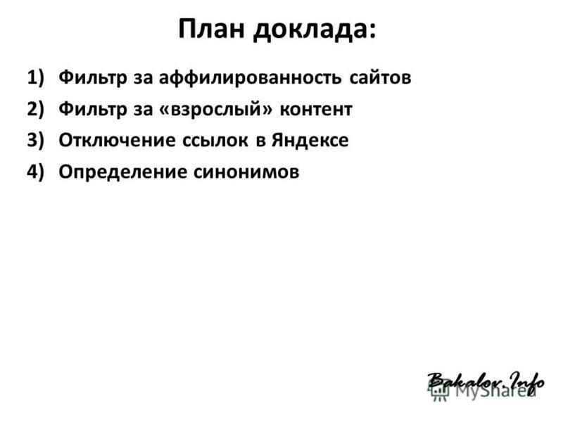 План доклада: 1)Фильтр за аффилированность сайтов 2)Фильтр за «взрослый» контент 3)Отключение ссылок в Яндексе 4)Определение синонимов