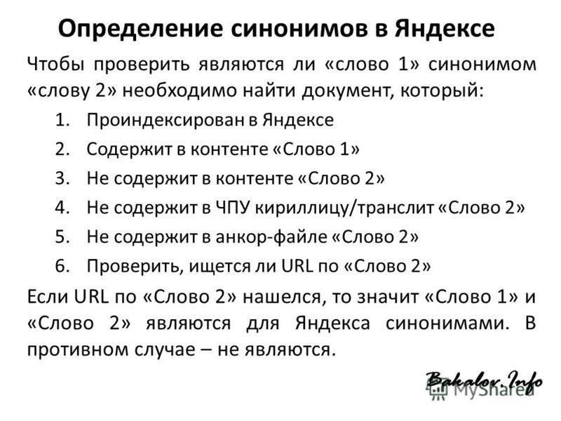 Определение синонимов в Яндексе Чтобы проверить являются ли «слово 1» синонимом «слову 2» необходимо найти документ, который: 1. Проиндексирован в Яндексе 2. Содержит в контенте «Слово 1» 3. Не содержит в контенте «Слово 2» 4. Не содержит в ЧПУ кирил