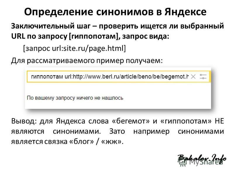 Определение синонимов в Яндексе Заключительный шаг – проверить ищется ли выбранный URL по запросу [гиппопотам], запрос вида: [запрос url:site.ru/page.html] Для рассматриваемого пример получаем: Вывод: для Яндекса слова «бегемот» и «гиппопотам» НЕ явл