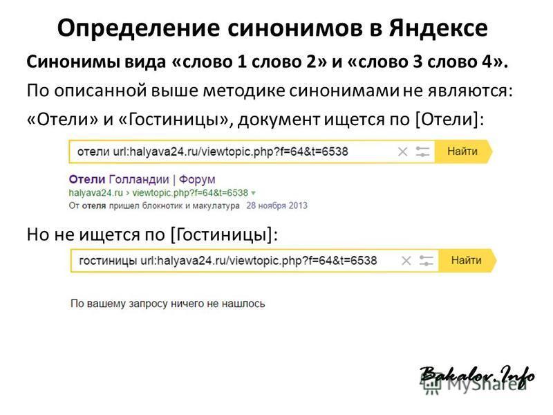 Определение синонимов в Яндексе Синонимы вида «слово 1 слово 2» и «слово 3 слово 4». По описанной выше методике синонимами не являются: «Отели» и «Гостиницы», документ ищется по [Отели]: Но не ищется по [Гостиницы]: