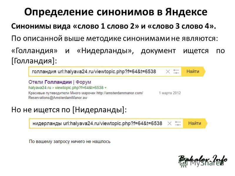 Определение синонимов в Яндексе Синонимы вида «слово 1 слово 2» и «слово 3 слово 4». По описанной выше методике синонимами не являются: «Голландия» и «Нидерланды», документ ищется по [Голландия]: Но не ищется по [Нидерланды]:
