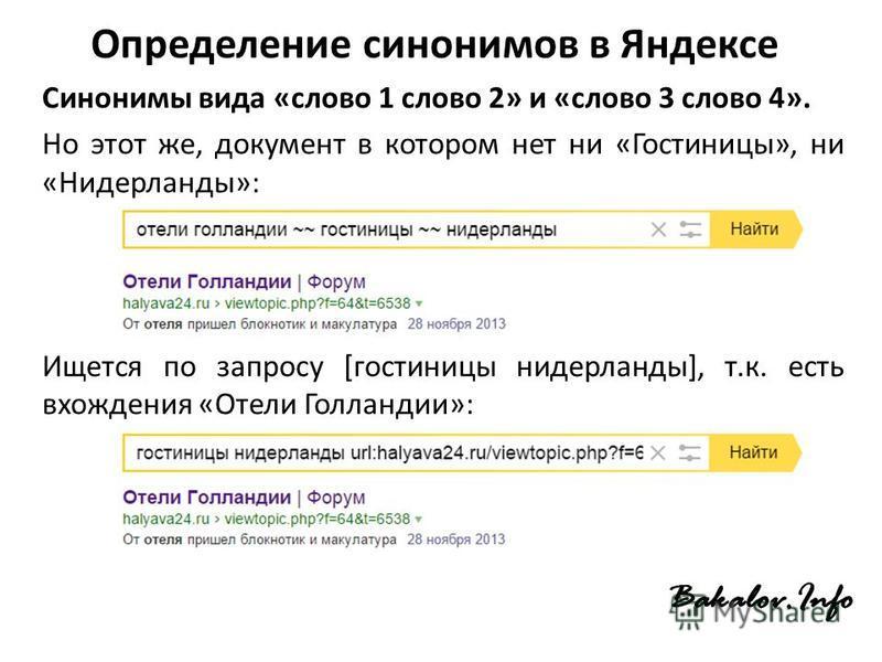 Определение синонимов в Яндексе Синонимы вида «слово 1 слово 2» и «слово 3 слово 4». Но этот же, документ в котором нет ни «Гостиницы», ни «Нидерланды»: Ищется по запросу [гостиницы нидерланды], т.к. есть вхождения «Отели Голландии»: