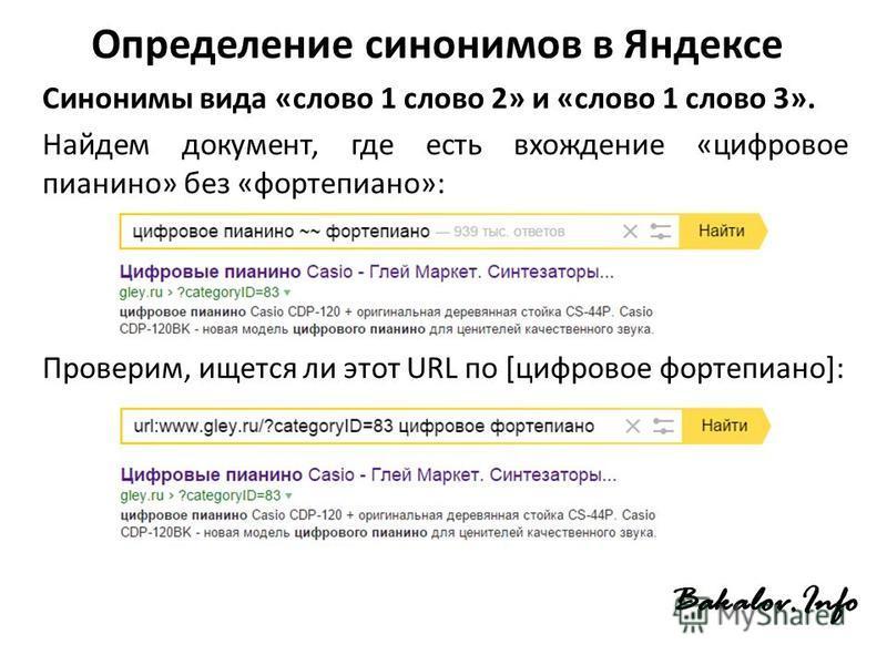 Определение синонимов в Яндексе Синонимы вида «слово 1 слово 2» и «слово 1 слово 3». Найдем документ, где есть вхождение «цифровое пианино» без «фортепиано»: Проверим, ищется ли этот URL по [цифровое фортепиано]: