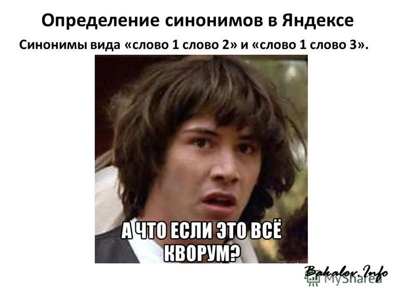 Определение синонимов в Яндексе Синонимы вида «слово 1 слово 2» и «слово 1 слово 3».