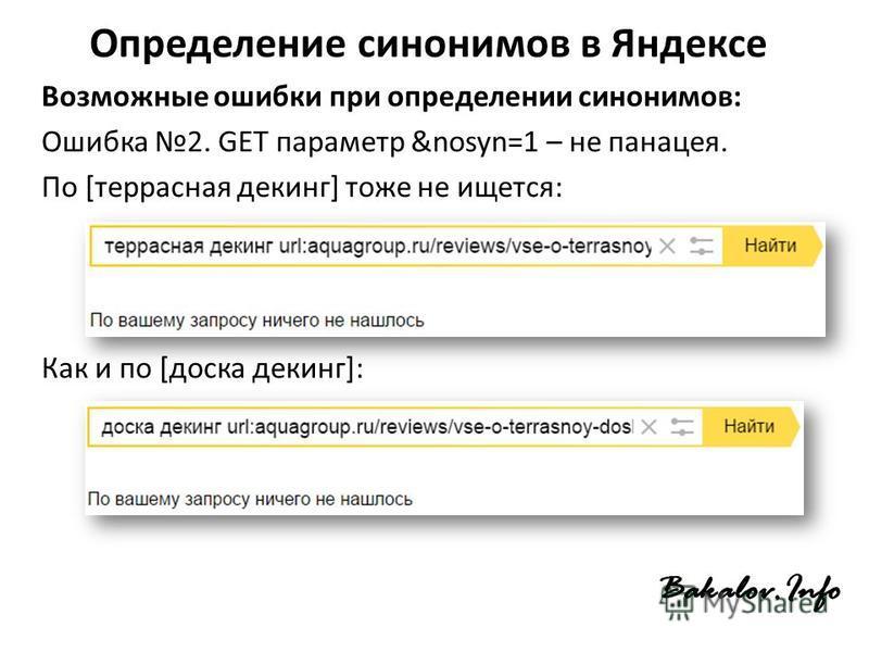 Определение синонимов в Яндексе Возможные ошибки при определении синонимов: Ошибка 2. GET параметр &nosyn=1 – не панацея. По [террасная декинг] тоже не ищется: Как и по [доска декинг]: