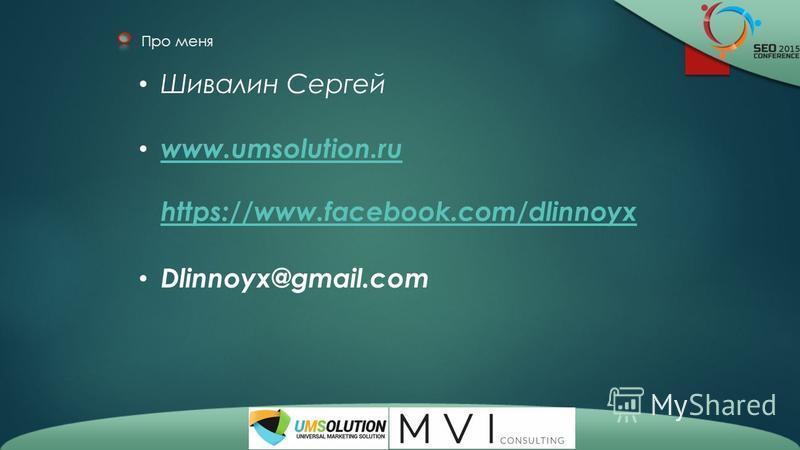 Про меня Шивалин Сергей www.umsolution.ru https://www.facebook.com/dlinnoyx www.umsolution.ru https://www.facebook.com/dlinnoyx Dlinnoyx@gmail.com