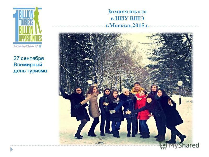 Зимняя школа в НИУ ВШЭ г.Москва, 2015 г. 27 сентября Всемирный день туризма