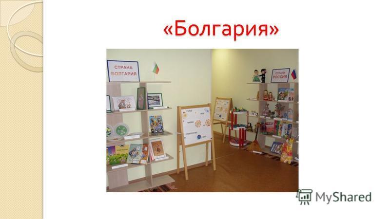 « Болгария »
