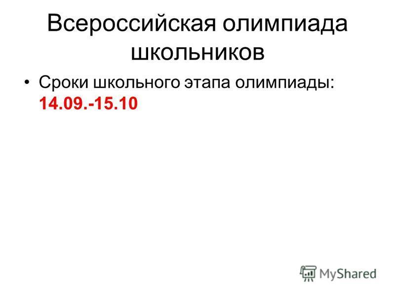 Всероссийская олимпиада школьников Сроки школьного этапа олимпиады: 14.09.-15.10