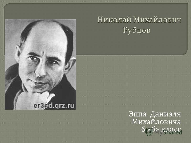 Эппа Даниэля Михайловича 6 « б » класс