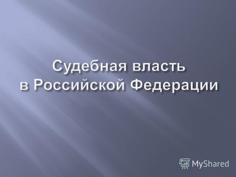 Судебная власть в Российской Федерации