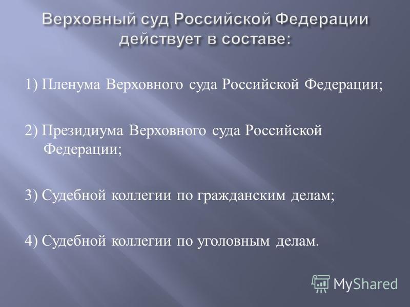 1) Пленума Верховного суда Российской Федерации ; 2) Президиума Верховного суда Российской Федерации ; 3) Судебной коллегии по гражданским делам ; 4) Судебной коллегии по уголовным делам.