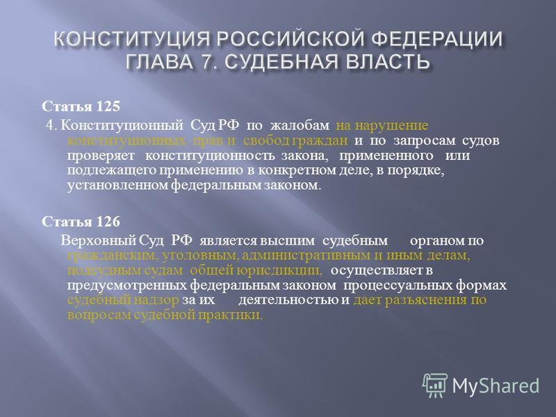 Статья 125 4. Конституционный Суд РФ по жалобам на нарушение конституционных прав и свобод граждан и по запросам судов проверяет конституционность закона, примененного или подлежащего применению в конкретном деле, в порядке, установленном федеральным