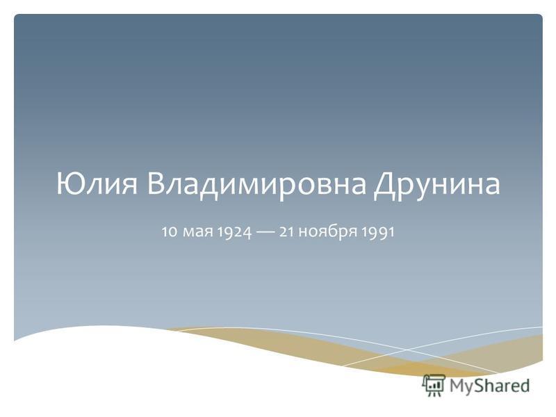 Юлия Владимировна Друнина 10 мая 1924 21 ноября 1991