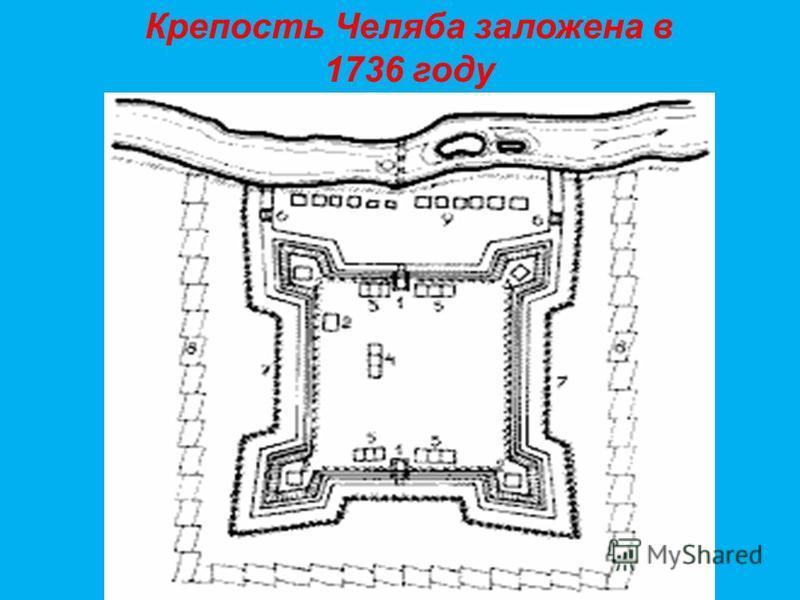 Крепость Челяба заложена в 1736 году