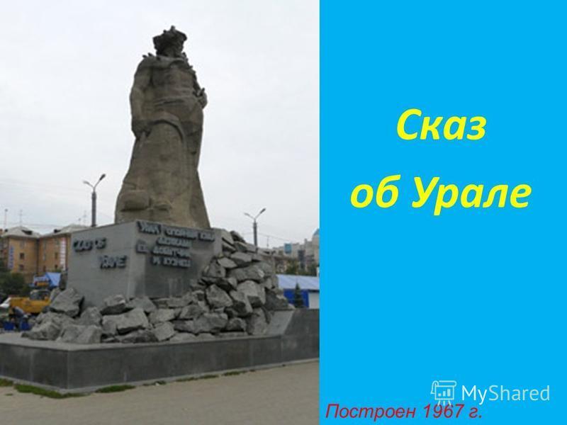 Сказ об Урале Построен 1967 г.