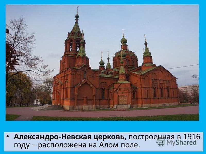 Александро-Невская церковь, построенная в 1916 году – расположена на Алом поле.