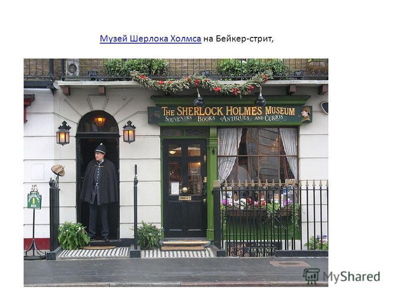 Музей Шерлока Холмса Музей Шерлока Холмса на Бейкер-стрит,
