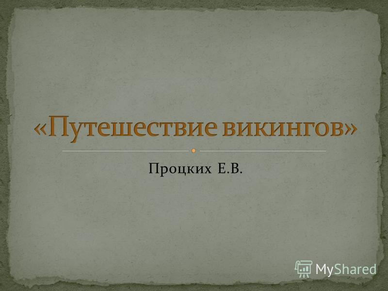 Процких Е.В.