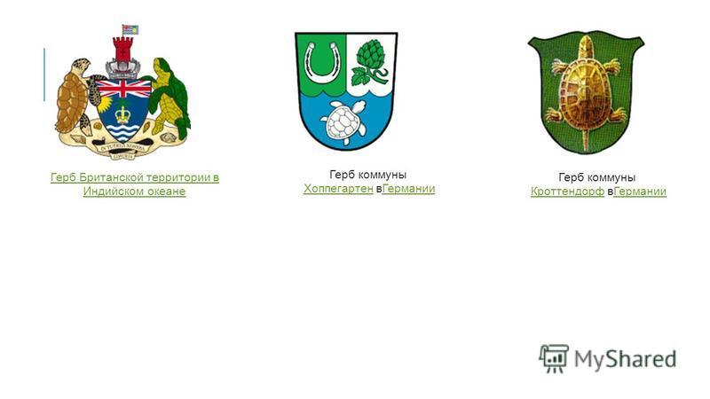 Герб Британской территории в Индийском океане Герб коммуны Хоппегартен в ГерманииХоппегартен Германии Герб коммуны Кроттендорф в ГерманииКроттендорф Германии