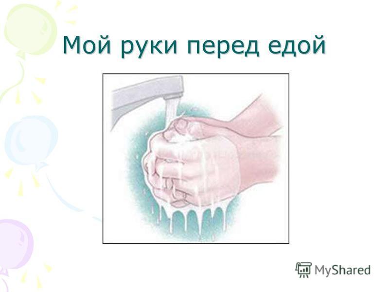 Мой руки перед едой