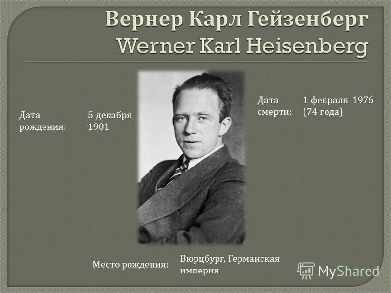 Дата рождения : 5 декабря 1901 Место рождения : Вюрцбург, Германская империя Дата смерти : 1 февраля 1976 (74 года )