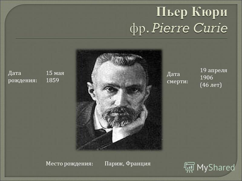 Дата рождения : 15 мая 1859 Место рождения : Париж, Франция Дата смерти : 19 апреля 1906 (46 лет )
