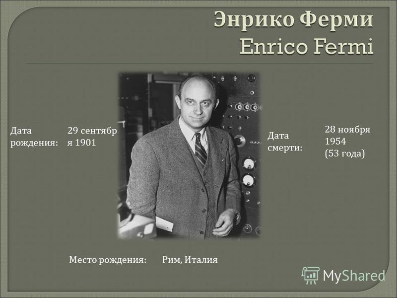 Дата рождения : 29 сентября 1901 Место рождения : Рим, Италия Дата смерти : 28 ноября 1954 (53 года )