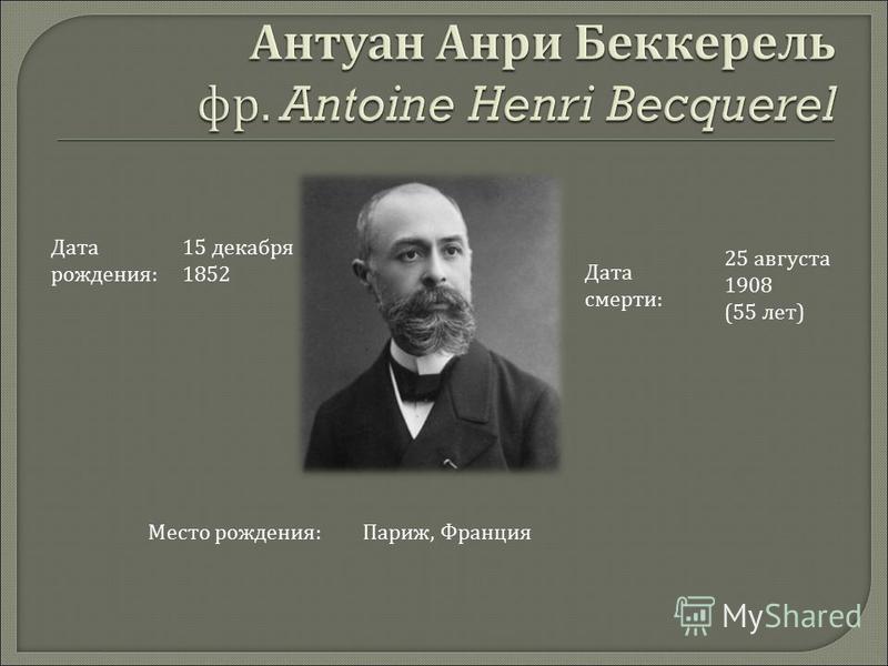 Место рождения : Париж, Франция Дата рождения : 15 декабря 1852 Дата смерти : 25 августа 1908 (55 лет )