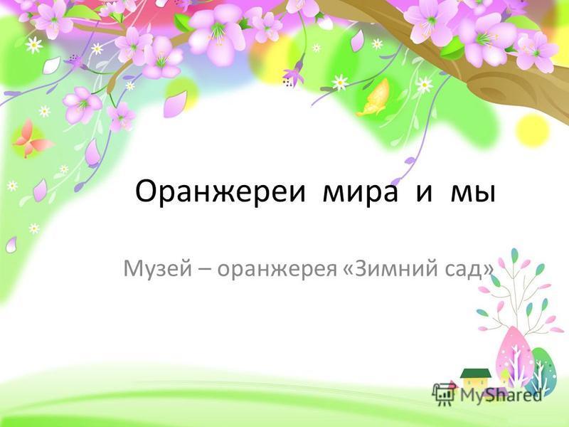 ProPowerPoint.ru Оранжереи мира и мы Музей – оранжерея «Зимний сад»