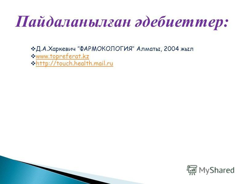Д.А.Харкевич ФАРМОКОЛОГИЯ Алматы, 2004 жыл www.topreferat.kz http://touch.health.mail.ru Пайдаланылған әдебиеттер:
