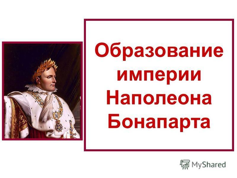 Образование империи Наполеона Бонапарта