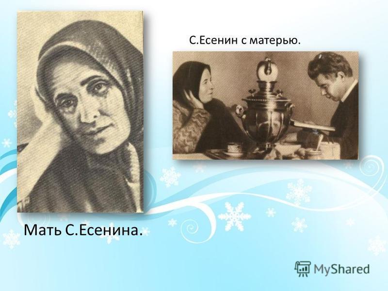С.Есенин с матерью. Мать С.Есенина.