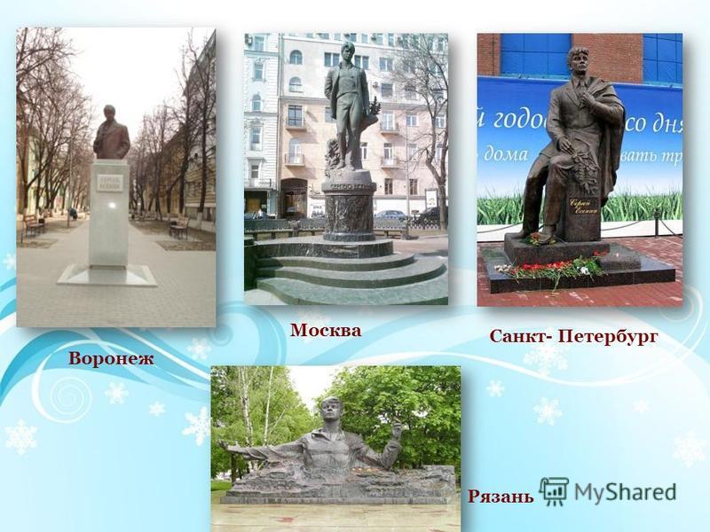 Воронеж Москва Санкт- Петербург Рязань