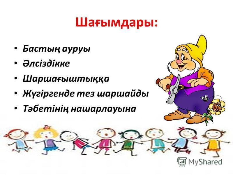 Шағымдары: