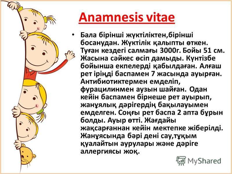 Anamnesis vitae