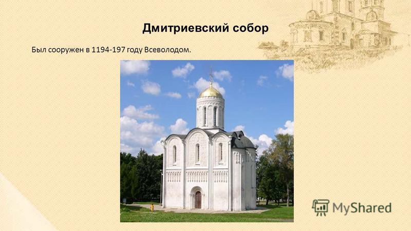 Дмитриевский собор Был сооружен в 1194-197 году Всеволодом.