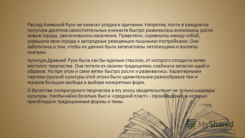 Распад Киевской Руси не означал упадка и одичания. Напротив, почти в каждом из полутора десятков самостоятельных княжеств быстро развивалась экономика, росли новые города, увеличивалось население. Правители, соревнуясь между собой, украшали свои горо