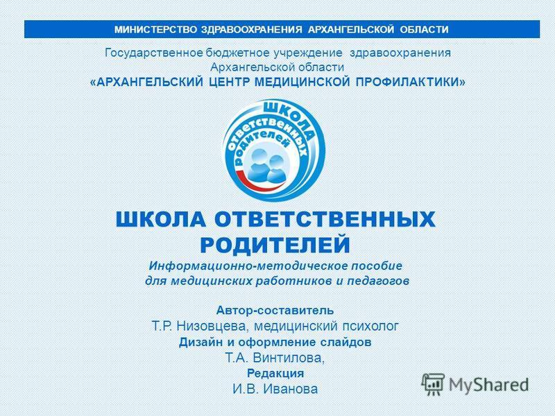 МИНИСТЕРСТВО ЗДРАВООХРАНЕНИЯ АРХАНГЕЛЬСКОЙ ОБЛАСТИ Государственное бюджетное учреждение здравоохранения Архангельской области «АРХАНГЕЛЬСКИЙ ЦЕНТР МЕДИЦИНСКОЙ ПРОФИЛАКТИКИ» ШКОЛА ОТВЕТСТВЕННЫХ РОДИТЕЛЕЙ Информационно-методическое пособие для медицинс